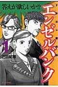 エンゼルバンク 1 / ドラゴン桜外伝