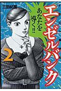 エンゼルバンク 2 / ドラゴン桜外伝