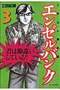 エンゼルバンク 3 / ドラゴン桜外伝