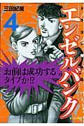エンゼルバンク 4 / ドラゴン桜外伝