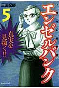 エンゼルバンク 5 / ドラゴン桜外伝