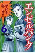 エンゼルバンク 6 / ドラゴン桜外伝