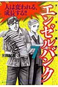 エンゼルバンク 7 / ドラゴン桜外伝