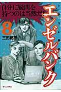 エンゼルバンク 8 / ドラゴン桜外伝