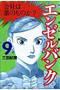 エンゼルバンク 9 / ドラゴン桜外伝