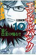 エンゼルバンク 10 / ドラゴン桜外伝