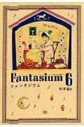 ファンタジウム 6