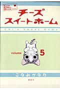 チーズスイートホーム volume5