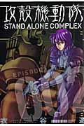 攻殻機動隊STAND ALONE COMPLEX 2