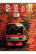 鉄道の旅 近畿