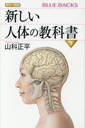 新しい人体の教科書 下