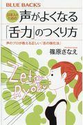 日本人のための声がよくなる「舌力」のつくり方