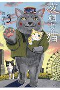 夜廻り猫 3