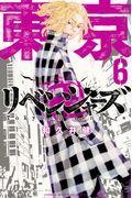 東京卍リベンジャーズ 6