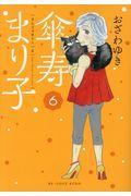 傘寿まり子 6