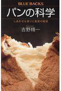 パンの科学 / しあわせな香りと食感の秘密