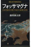 フォッサマグナ / 日本列島を分断する巨大地溝の正体