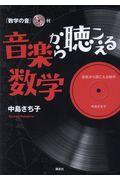 音楽から聴こえる数学 / 『数学の音』43分♪CD付