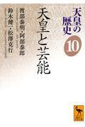 天皇の歴史 10