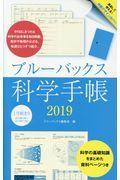 ブルーバックス科学手帳 2019
