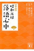 小説昭和元禄落語心中