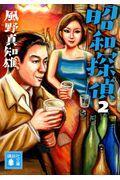 昭和探偵 2