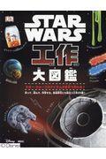 STAR WARS工作大図鑑