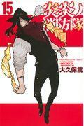 炎炎ノ消防隊 15