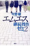 エムエス / 継続捜査ゼミ 2