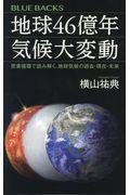 地球46億年気候大変動