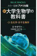 カラー図解アメリカ版新・大学生物学の教科書