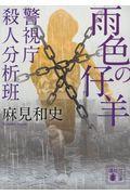 雨色の仔羊 / 警視庁殺人分析班