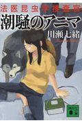 潮騒のアニマ / 法医昆虫学捜査官