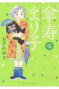 傘寿まり子 9