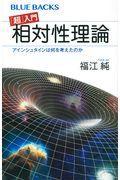 「超」入門相対性理論