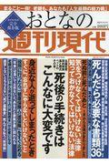 おとなの週刊現代 2019 vol.1 / 完全保存版