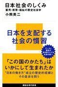 日本社会のしくみ / 雇用・教育・福祉の歴史社会学