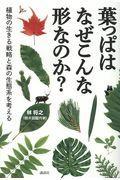 葉っぱはなぜこんな形なのか? / 植物の生きる戦略と森の生態系を考える