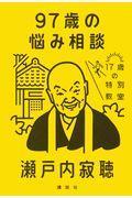 97歳の悩み相談 / 17歳の特別教室