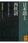 日本語と西欧語 / 主語の由来を探る