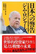 日本への警告 / 米中朝鮮半島の激変から人とお金の動きを見抜く