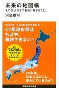 未来の地図帳 / 人口減少日本で各地に起きること