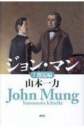 ジョン・マン 7