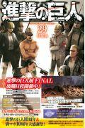 進撃の巨人 29 特装版 / 小説小冊子付き限定版