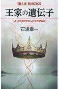王家の遺伝子 / DNAが解き明かした世界史の謎