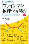 「ファインマン物理学」を読む 普及版 / 量子力学と相対性理論を中心として