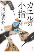 カエルの小指 / a murder of crows