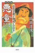 悪童 小説寅次郎の告白 特装版 / 倍賞千恵子朗読CD付き