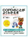 COPDのことがよくわかる本