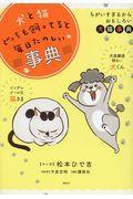 犬と猫どっちも飼ってると毎日たのしい事典 / ちがいすぎるからおもしろい犬猫辞典